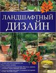 Литература для ландшафтного дизайна