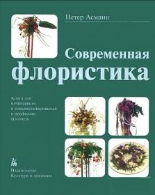 Книга Основы Флористики