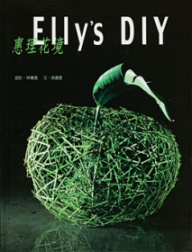 Elly's DIY (Do It Yourself)