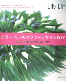 Elly's Botanical DIY (Do It Yourself)
