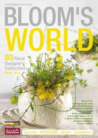 BLOOM's World № 3