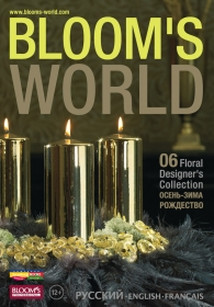 BLOOM's World № 06