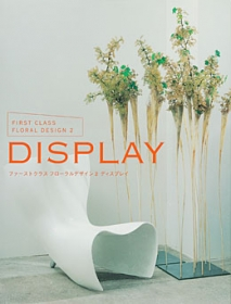 First class. Floral Design 2. Display